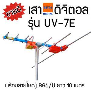 เสาอากาศ รุ่น UV-7E