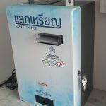 เครื่องแลกเหรียญอัตโนมัติ เครื่องแลกเหรียญ ตู้แลกเหรียญ Coin Exchange machine
