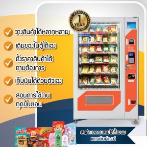 ตู้ขายขนม ตู้ขายสินค้า ตู้ขายของอุปโภคบริโภค ตู้ขายสินค้าหยอดเหรียญอัตโนมัติ
