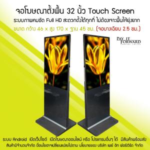 จอโฆษณาประชาสัมพันธ์แบบอินเตอร์แอกทีพ 32 นิ้ว Touch