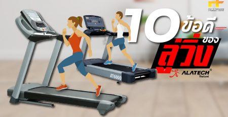 10 ประโยชน์ข้อดีของลู่วิ่ง